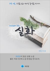 실화 - 하루 10분 소설 시리즈