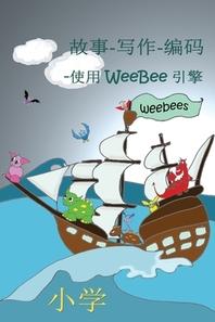 Story-Writing-Coding (Chinese translation)