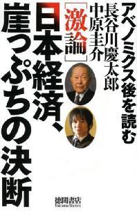 <激論>日本經濟,崖っぷちの決斷 アベノミクス後を讀む