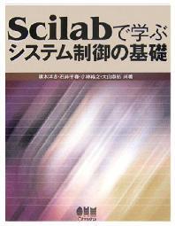 SCILABで學ぶシステム制御の基礎