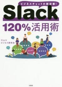 SLACK120%活用術 ビジネスチャットの新定番!