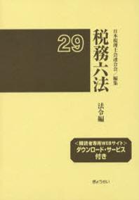 稅務六法 法令編 平成29年版 2卷セット