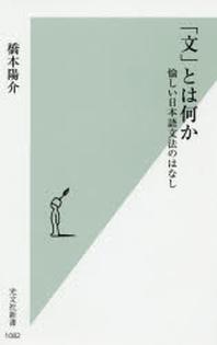 「文」とは何か 愉しい日本語文法のはなし