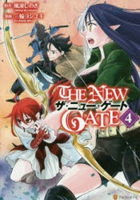 THE NEW GATE 4