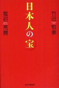 日本人の寶