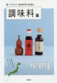 調べてみよう都道府縣の特産品 調味料編