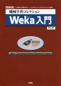 機械學習コレクションWEKA入門 人工知能AIの基本モデル ニュ-ラルネットワ-クもコレクションに實裝