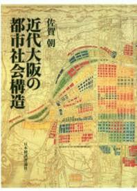 近代大阪の都市社會構造 オンデマンド版