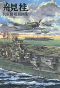 舟見桂 航空機.艦艇畵集