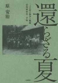 還らざる夏 二つの村の戰爭と戰後信州阿智村.平塚