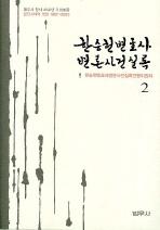 한승헌 변호사 변론사건 실록 2