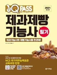 원큐패스 제과제빵기능사 필기(2021)