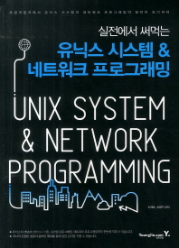 실전에서 써먹는 유닉스 시스템 네트워크 프로그래밍