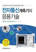 전자통신계측기와 응용 기술