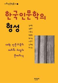 한국인문학의 형성