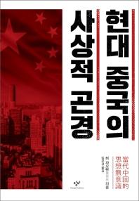 현대 중국의 사상적 곤경