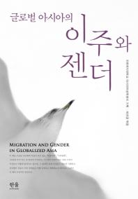 글로벌 아시아의 이주와 젠더