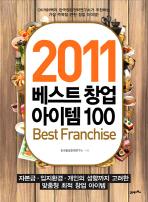 베스트 창업 아이템 100(2011)