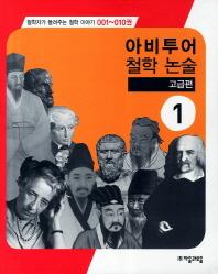 아비투어 철학 논술 고급편. 1