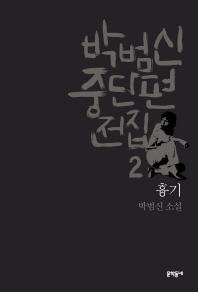 박범신 중단편전집. 2: 흉기