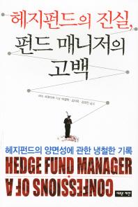 헤지펀드의 진실 펀드 매니저의 고백