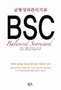 균형성과관리지표 BSC