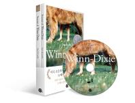 Because of Winn Dixie(윈 딕시)
