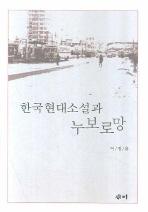 한국현대소설과 누보로망