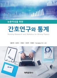 논문작성을 위한 간호연구와 통계
