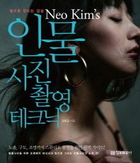 빛으로 만드는 감성 Neo Kim s 인물 사진 촬영 테크닉