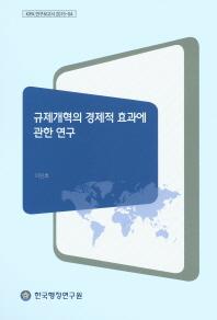 규제개혁의 경제적 효과에 관한 연구