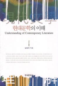 현대문학의 이해