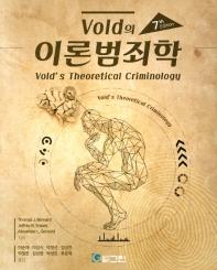 Vold의 이론범죄학