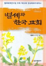 별세와 한국교회