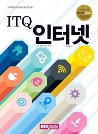 라이센스플러스 ITQ인터넷(2020)