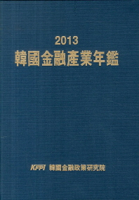 한국금융산업연감(2013)