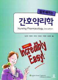 쉽게 배우는 간호약리학