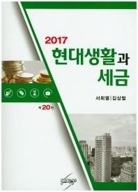 현대생활과 세금(2017)