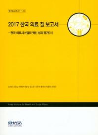 2017 한국 의료 질 보고서: 한국 의료시스템의 혁신 성과 평가(2)