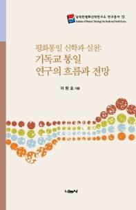 평화통일 신학과 실천: 기독교 통일 연구의 흐름과 전망