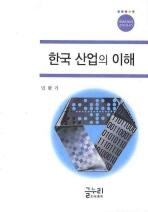 한국 산업의 이해