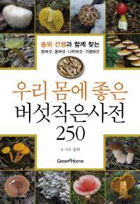 우리 몸에 좋은 버섯작은사전 250