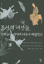 조선의 여성들 (부자유한 시대에 너무나 비범했던)