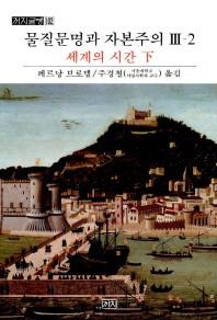 물질문명과 자본주의. 3-2: 세계의 시간(하)