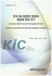 한국 형사입법의 방향과 쟁점에 관한 연구
