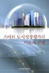 스마트 도시성장평가의 이론과 실제