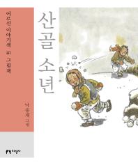 산골 소년(큰글자책)