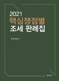 핵심쟁점별 조세 판례집(2021)