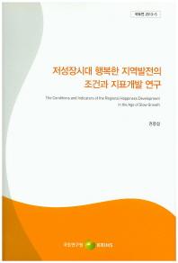 저성장시대 행복한 지역발전의 조건과 지표개발 연구