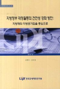지방정부 재정활동의 건전성 강화 방안